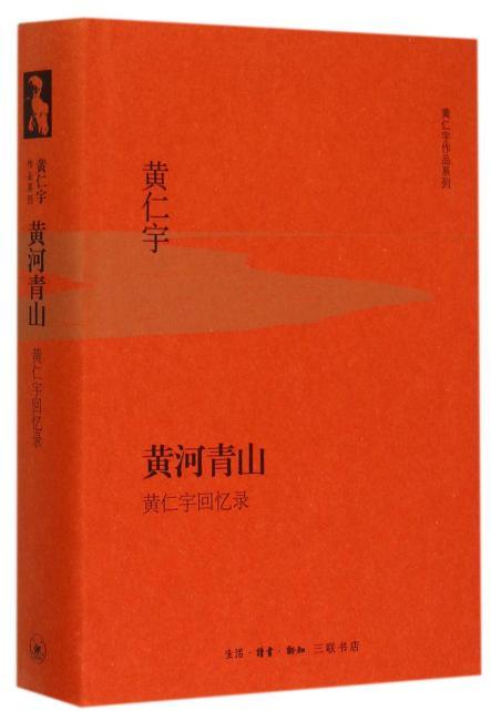 黄河青山(精装版)