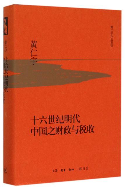 十六世纪明代中国之财政与税收(精装版)