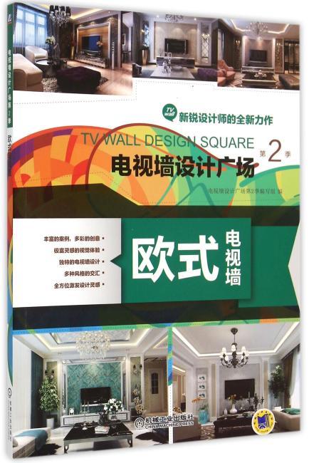 电视墙设计广场第2季欧式电视墙