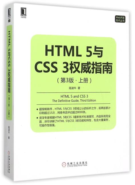 HTML5与CSS3权威指南(第3版 上册)