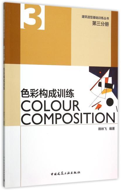 第三分册 色彩构成训练