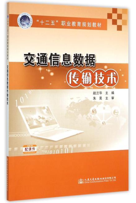 交通信息数据传输技术