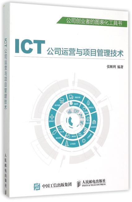 ICT公司运营与项目管理技术