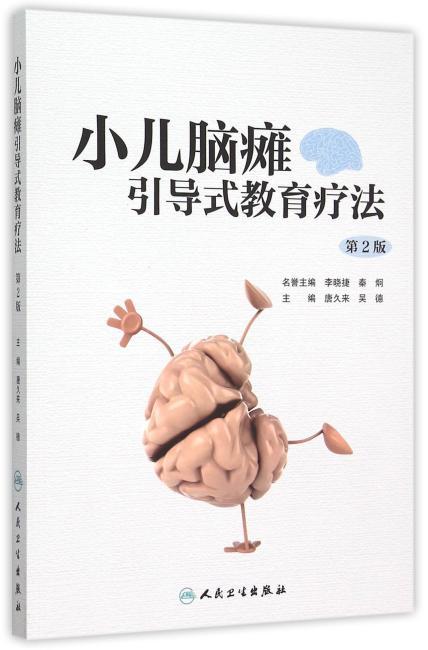 小儿脑瘫引导式教育疗法(第2版/配盘)