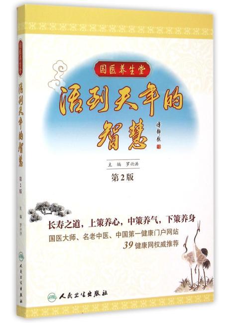 国医养生堂·活到天年的智慧(第2版)