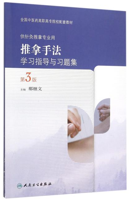 推拿手法学习指导与习题集(第3版/高职中医配教)