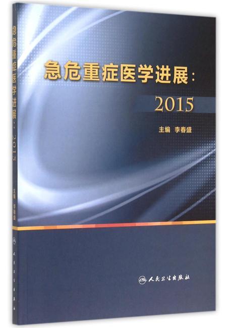 急危重症医学进展:2015