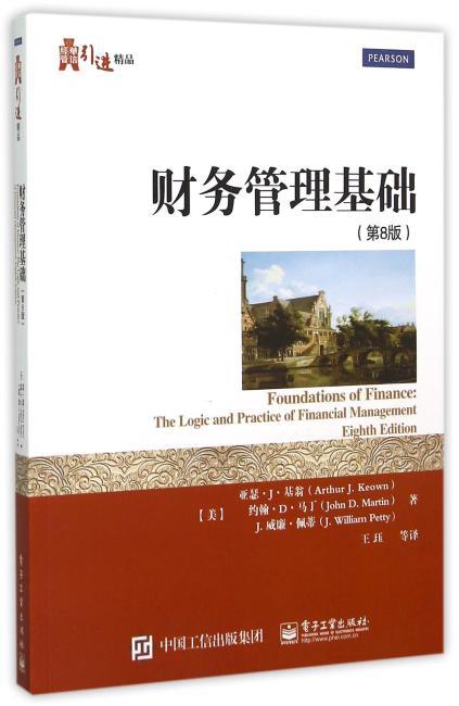 财务管理基础(第8版)