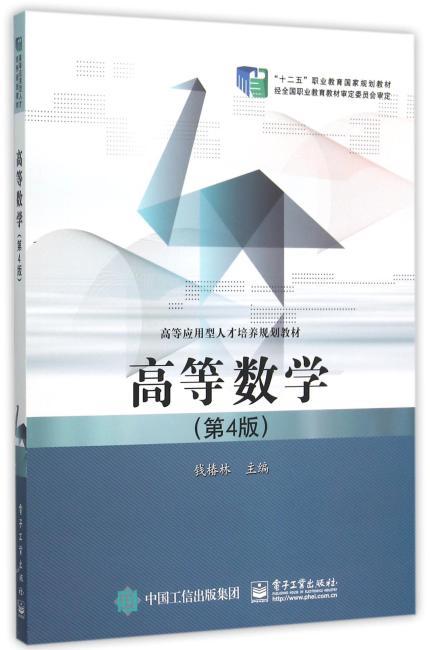 高等数学(第4版)