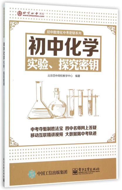 初中化学实验、探究密钥