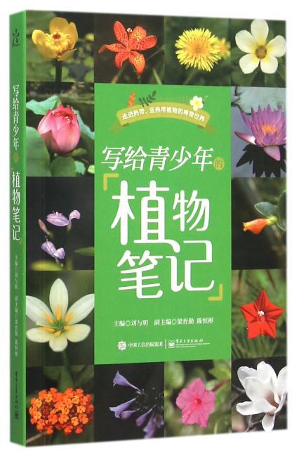 写给青少年的植物笔记(全彩)