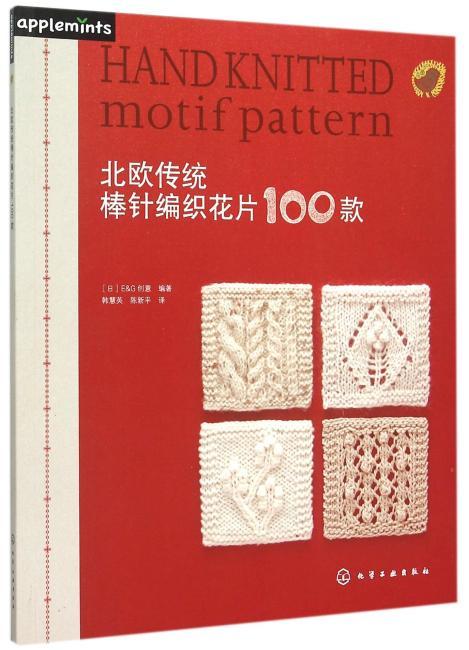 北欧传统棒针编织花片100款