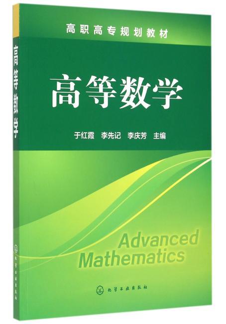 高等数学(于红霞)