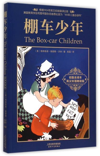 棚车少年:The Box-car Children(初版全译本)(英汉双语朗读版,赠英文朗读CD)