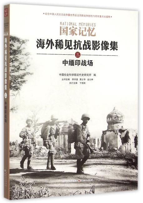 海外稀见抗战影像集三:中缅印战场