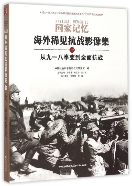 海外稀见抗战影像集一:从九一八事变到全面抗战