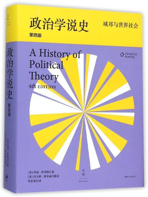 政治学说史:城邦与世界社会
