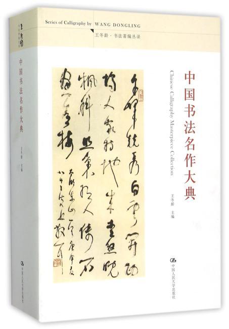 中国书法名作大典