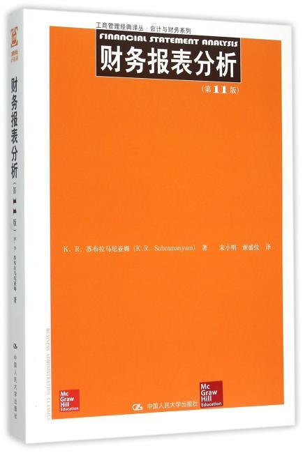 财务报表分析(第11版)(工商管理经典译丛·会计与财务系列)