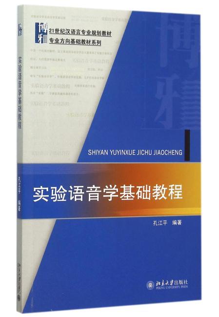 实验语音学基础教程