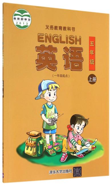 英语(一年级起点) 五年级上册