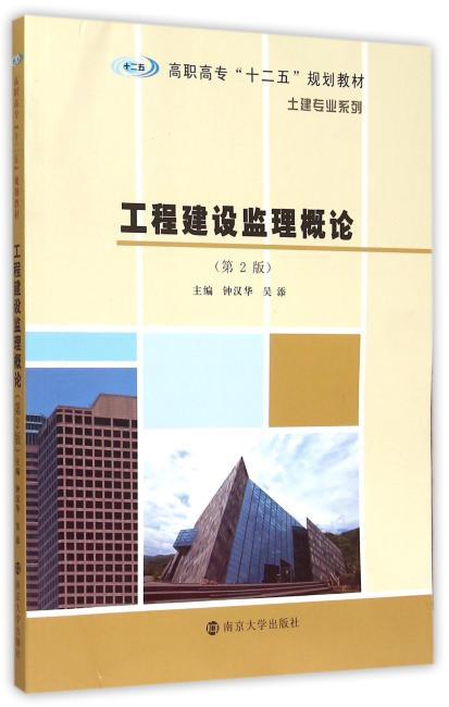 """高职高专""""十二五""""规划教材 土建专业系列 程建设监理概论"""