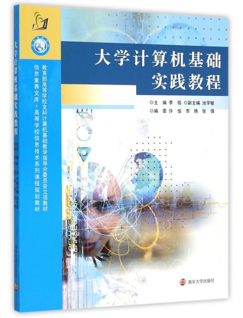 信息素养文库/大学计算机基础实践教程