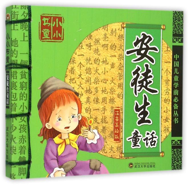小小书童-安徒生童话