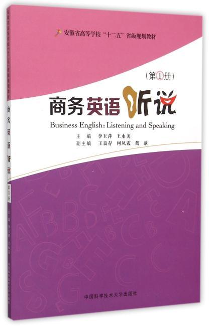 商务英语听说(第1册)