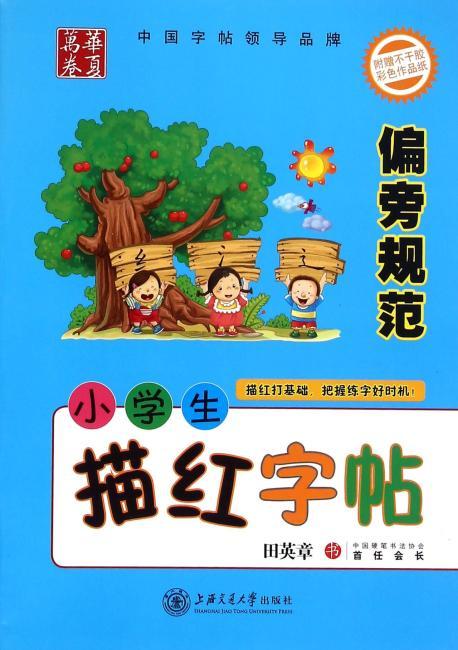 华夏万卷·田英章学生字帖:小学生描红字帖·偏旁规范