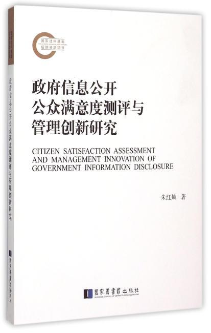 政府信息公开公众满意度测评与管理创新研究