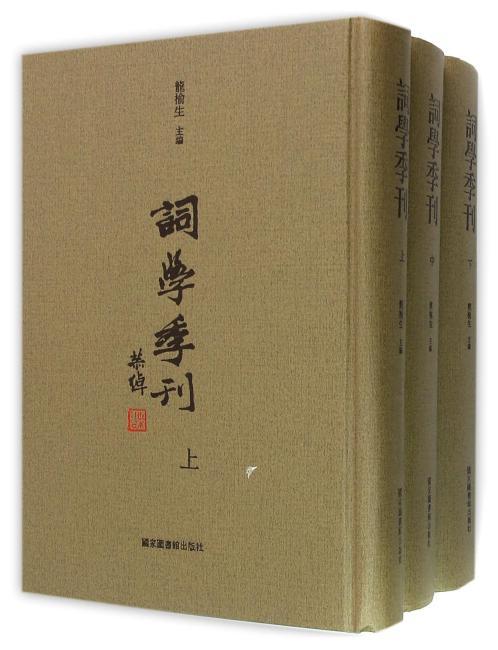 词学季刊(全三册)