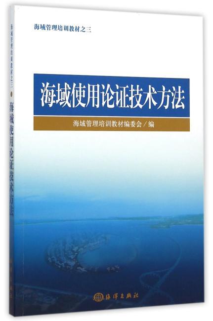 海域使用论证技术方法