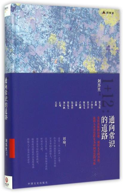 刘苏里1+12:通向常识的道路(财新思享家系列丛书)