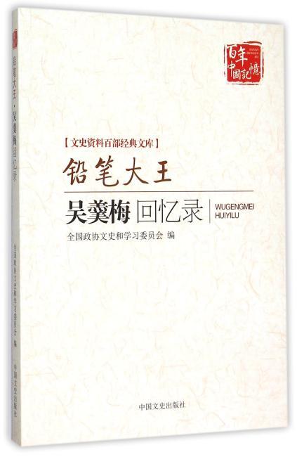 铅笔大王:吴羹梅回忆录(文史资料百部经典文库)
