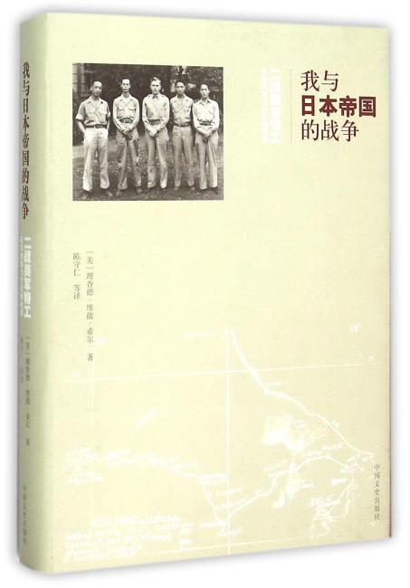 我与日本帝国的战争:二战美军特工在华救助飞行员的故事(精装)