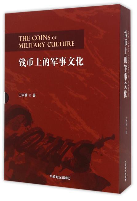 钱币上的军事文化(上下册)
