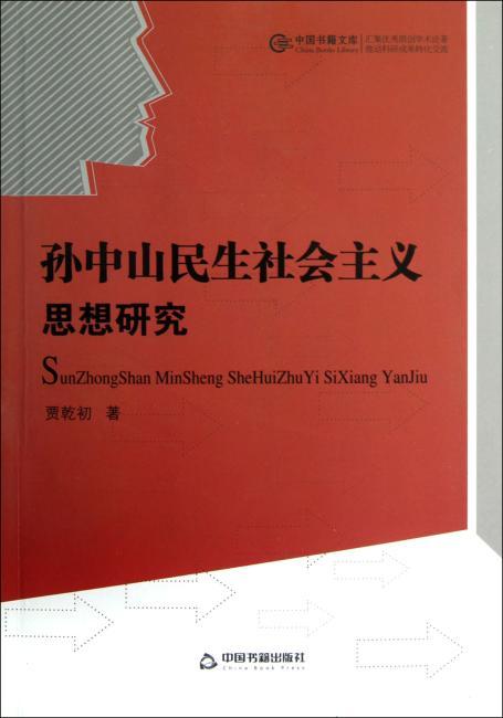 哲学社会科学研究书系—孙中山民生社会主义思想研究