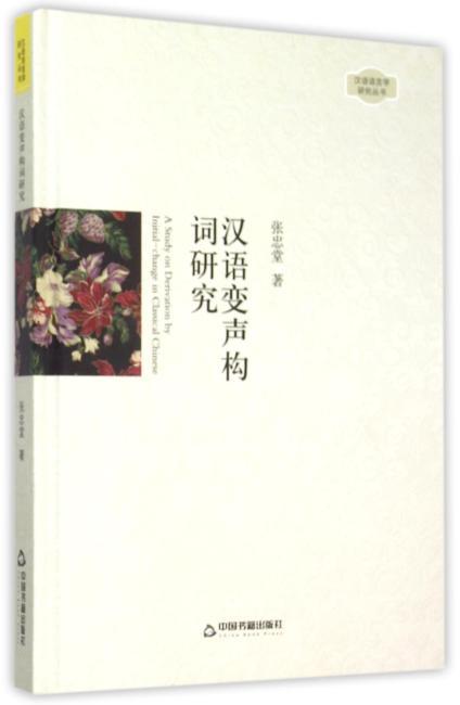 汉语语言学研究丛书—汉语变声构词研究
