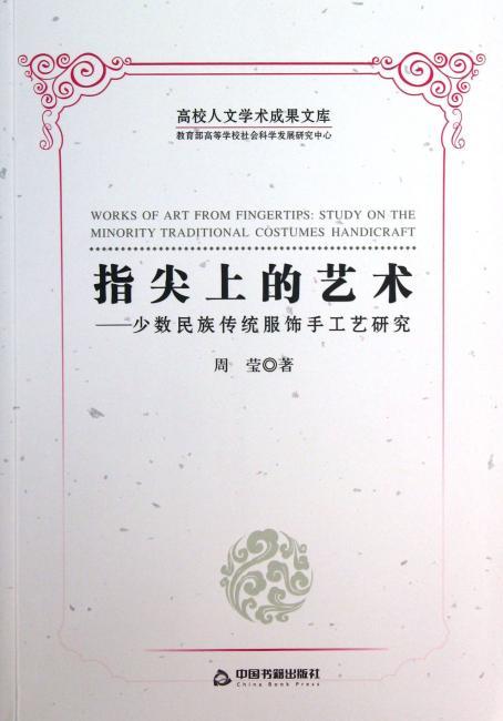 大众文化和文化人类学书系—指尖上的艺术:少数民族传统服饰手工艺研究