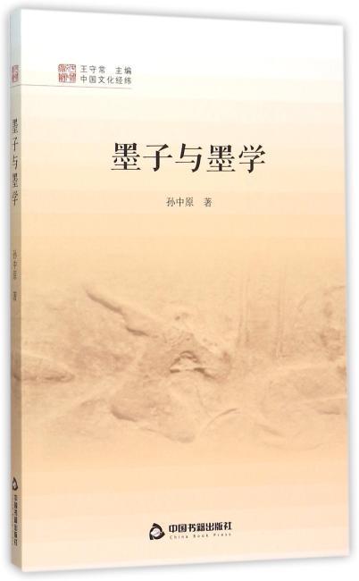 中国文化经纬—墨子与墨学