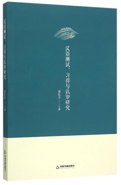 汉语测试、习得与认知研究