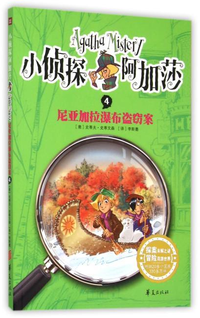 尼亚加拉瀑布盗窃案(冒险小队环游记!跟阿加莎一起周游全球,探索世界;天才少女破案季!像小侦探一样四处冒险,解开谜团。)