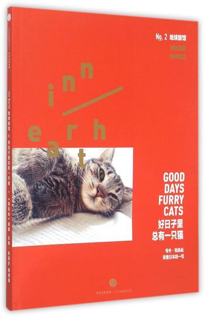 地球旅馆·好日子里总有一只猫