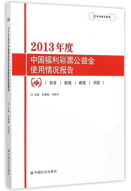 2013年度中国福利彩票公益金使用情况报告