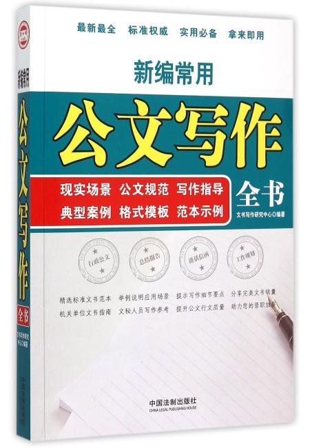 新编常用公文写作全书:现实场景、公文规范、写作指导、典型案例、格式模板、范本示例(案例应用版)