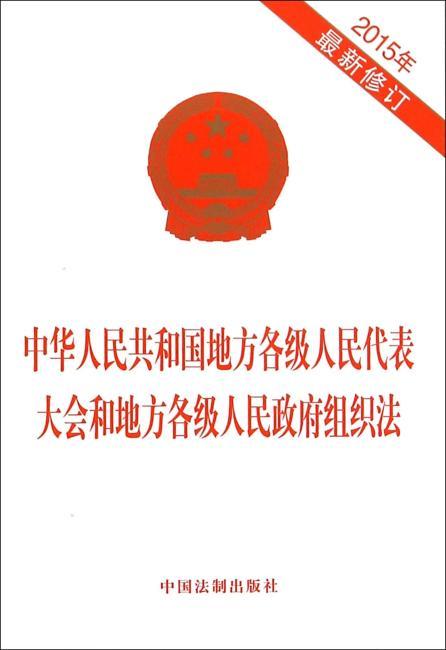 中华人民共和国地方各级人民代表大会和地方各级人民政府组织法(2015年最新修订)