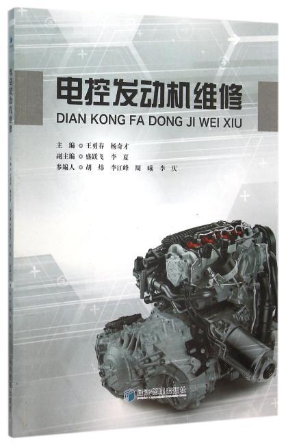 电控发动机维修