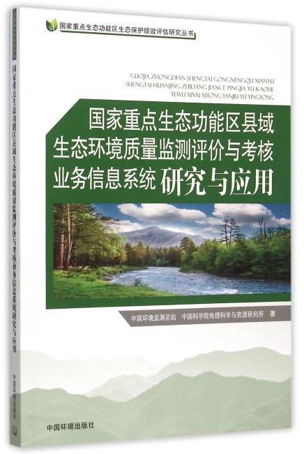 国家重点生态功能区县域生态环境质量监测评价与考核业务信息系统研究与应用