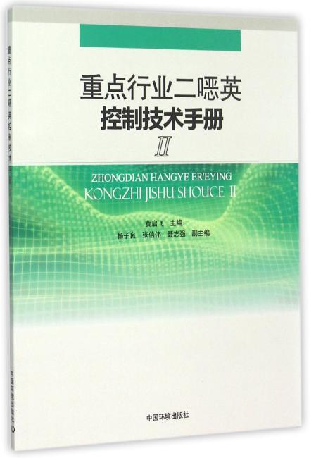 重点行业二噁英控制技术手册II